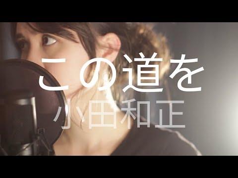 この道を - 小田和正(TBS日曜劇場「ブラックペアン」主題歌)女性ボーカル