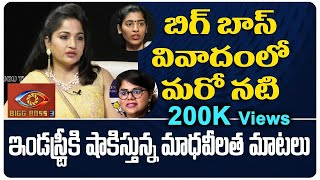 Actress Madhavi Latha About Bigg Boss 3 Telugu Controversy   Swetha Reddy   Gayatri Gupta