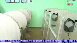 Психолого-педагогический класс открылся в СОШ №8 г. Холмска