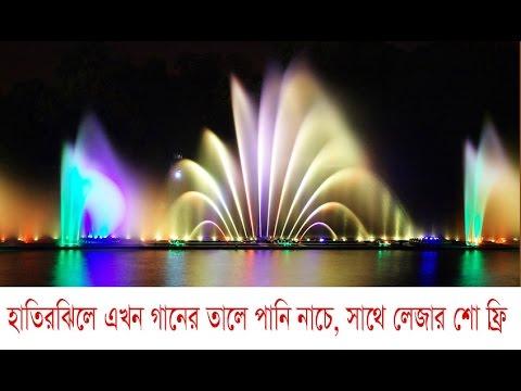 গানের তালে পানি নাচে!! Water dancing with music in Hatirjheel at Dhaka