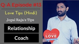 Love Tips And Relationship Advice Q-A # 13 Jogal Raja Hindi