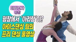 """파란 눈 한국 국가대표의 다짐, """"평창서 아리랑 맞춰 아이스댄싱 산보일 것""""/비디오머그"""