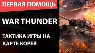 War Thunder. Тактика игры на карте Корея. Первая помощь