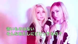 2NE1 CRUSH (Japanese Ver.) Cover by Impaofsweden ft. Victoria