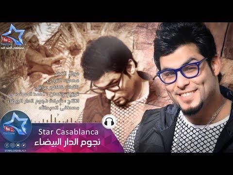 Mahmoud Al Turki - Mwal (Exclusive) | 2015 | (محمود التركي - موال النخل (حصرياً