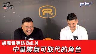 豪洨肯尼 Kenny boast S3:第126集 胡瓏貿專訪 Vol.3 中華隊無可取代的角色
