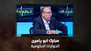 مبارك ابو يامين - الحوارات الحكومية
