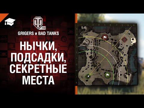 НЫЧКИ, ПОДСАДКИ, СЕКРЕТНЫЕ МЕСТА - от GRIGERS и BAD TANKS [World Of Tanks]