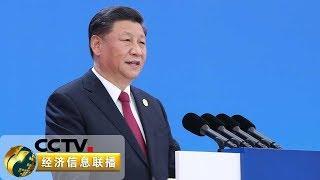 《经济信息联播》 20191105| CCTV财经