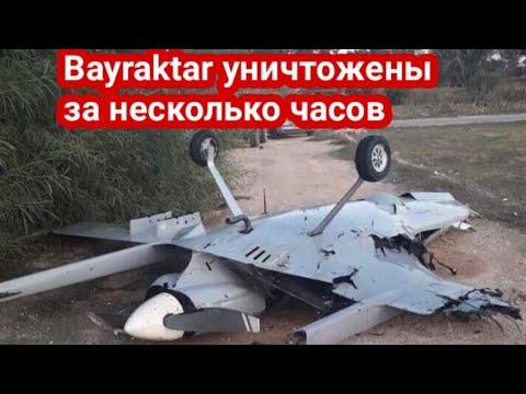 Россия помогла Армении сбивать турецкие беспилотники - 5 дронов Bayraktar уничтожены