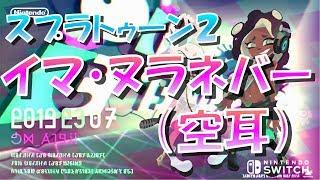 (空耳)スプラトゥーン2 フェスBGM(イマ・ヌラネバー) thumbnail