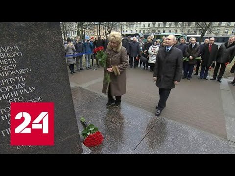 Путин возложил красные розы к памятнику Собчаку - Россия 24