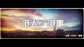 Publication Date: 2019-04-07 | Video Title: 港人港事2019.03.24 第四節 東華三院辛亥年總理中學