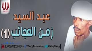 عبد السيد -  زمن العجائب -  الجزء الأول  /   ABD EL SAID - ZAMN EL3GAYB