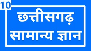 CG GK TEST - 10 : Quick Revision Online MCQ Based Quiz in Hindi