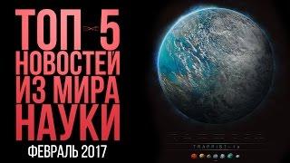 видео Новости науки
