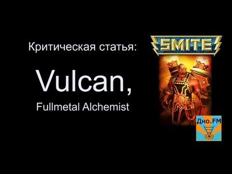 видео: Критическая статья №20: vulcan, fullmetal alchemist [smite/Смайт] [Гайд]