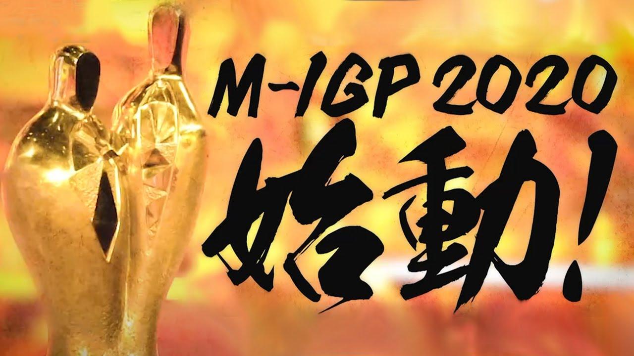 M-1グランプリ2020 始動!