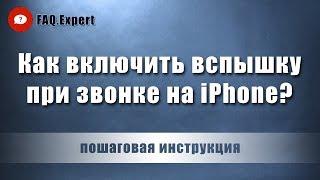 Как включить вспышку при звонке на iPhone? | Пошаговая инструкция