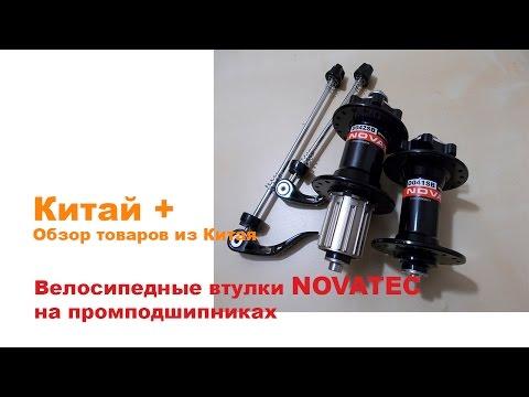 Велосипедные втулки на промподшипниках NOVATEC с АлиЭкспресс