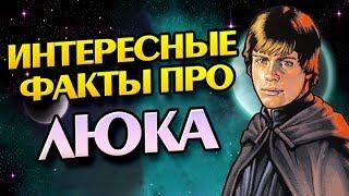 11 Фактов о Люке Скайуокере Которые Вы Не Знали