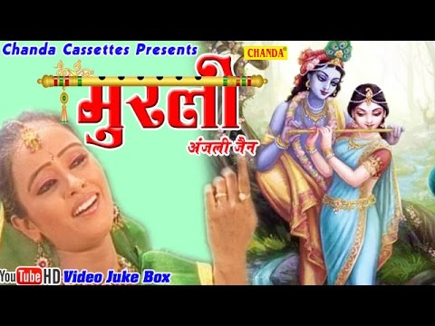 मुरली || Murli || Anjali Jain || Hindi Most Popular Krishna Devotional Bhajan Song