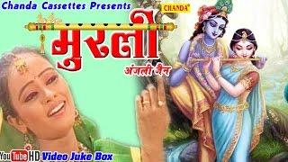 मुरली Murli Anjali Jain Hindi Most Popular Krishna Devotional Bhajan Song