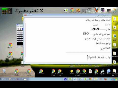 تحميل برنامج الملاحة igo نسخة عربية بالكامل أنظمة اندرويد