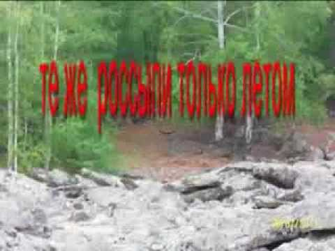 Картинки про природу читинской области