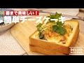 器まで美味しい!厚切り食パンのとろ〜りグラタン! | How To Make Bread Gratin