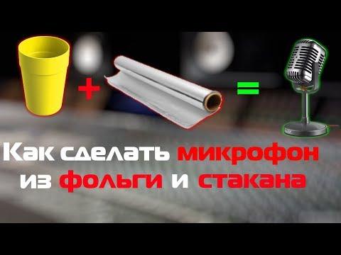 видео: Как сделать микрофон из СТАКАНА и ФОЛЬГИ