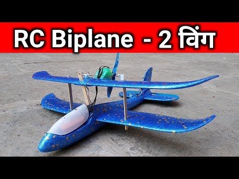 How to make RC Biplane