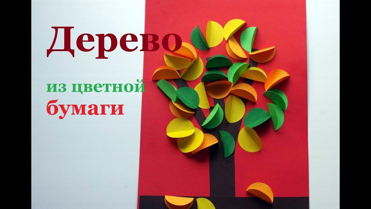 Осеннее дерево. Аппликация из цветной бумаги. Как сделать ...