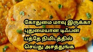 கோதுமை மாவு இருக்கா பத்தே நிமிடத்தில் புது டிபன்/instant breakfast dinner recipe in tamil