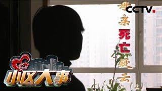 《小区大事》 20190511 母亲死亡疑云(上)| CCTV社会与法