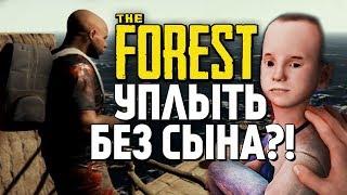 ЗАБЫЛИ СЫНА И УПЛЫЛИ С ОСТРОВА! - The Forest 1.0