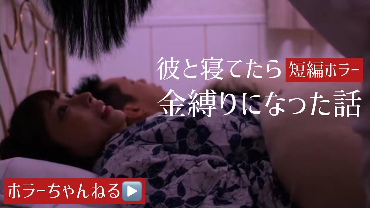彼と寝てたら金縛りにあった話 短編ホラー映画 @ホラーちゃんねる @温泉モデルしずかちゃん