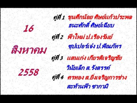 วิจารณ์มวยไทย 7 สี อาทิตย์ที่ 16 สิงหาคม 2558