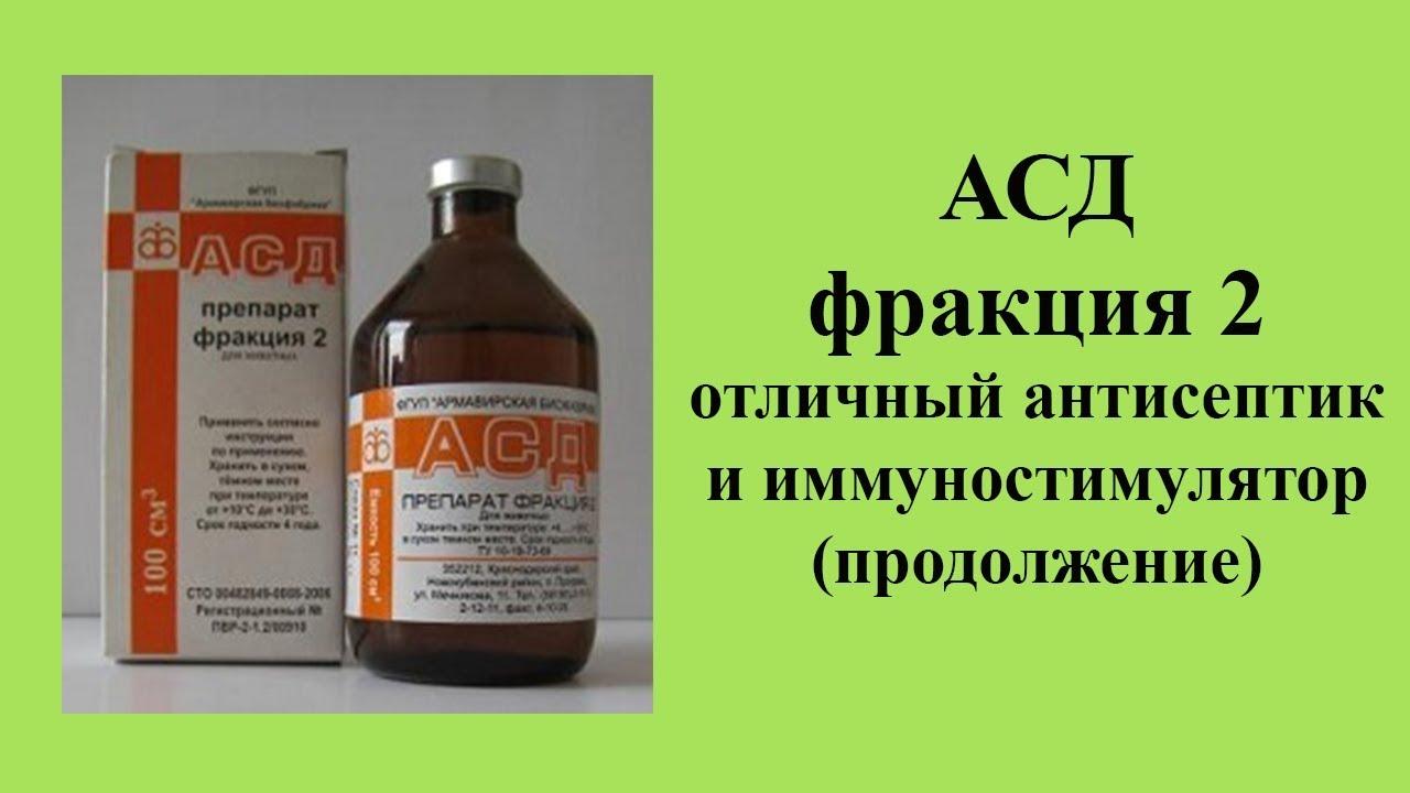 Асд 2 для людей лечение простатита