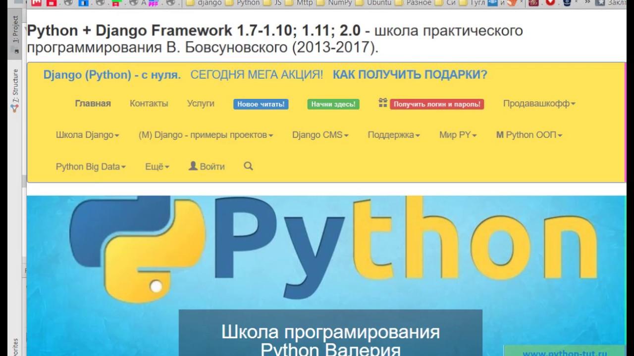 Django + PyCharm + JS + Ajax. - YouTube