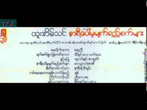 'Naryi Baw Mha Myet Yay Zet Mya'  Burmese Songs by Htoo Eain Thin in 1986
