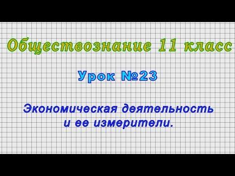 Обществознание 11 класс (Урок№23 - Экономическая деятельность и ее измерители.)