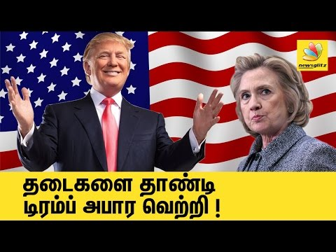 Donald Trump wins 2016 presidential election | Latest Tamil News