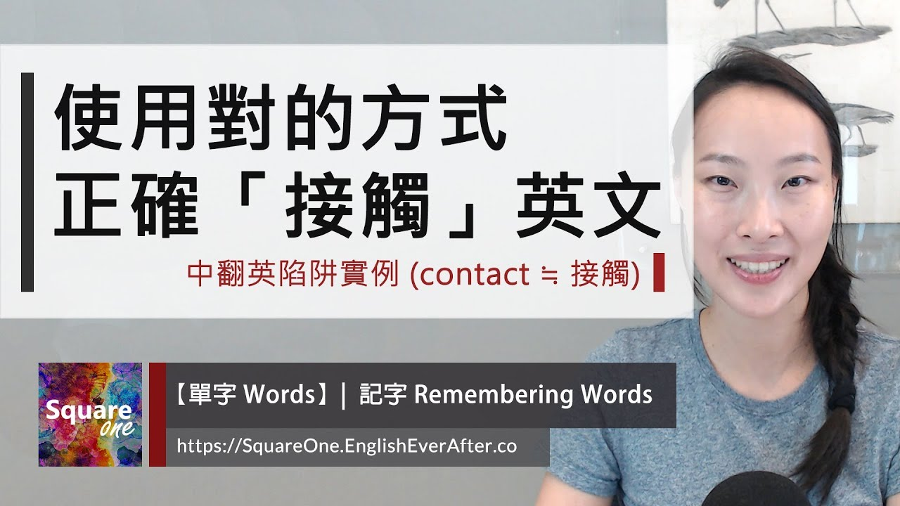 學會正確「接觸」英文 中翻英陷阱實例 (contact ≒ 接觸) 活化英文 Abby Weng - YouTube
