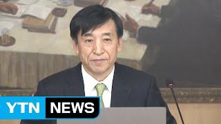 한국은행, 기준금리 동결...연 1.25% 유지 / Y…
