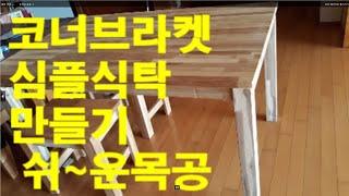 심플 간단한 원목식탁 테이블만들기 [목공]