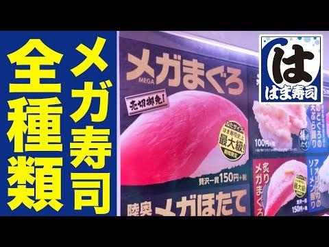 はま寿司史上最大級のメガ寿司を全種類食べてみた!