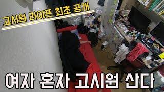 [MJ] 여자 혼자 고시원 편 (Feat. 4년째 살고 있는 고시원 공개)