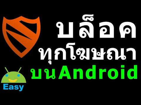 บล็อค ทุกโฆษณา บน Android