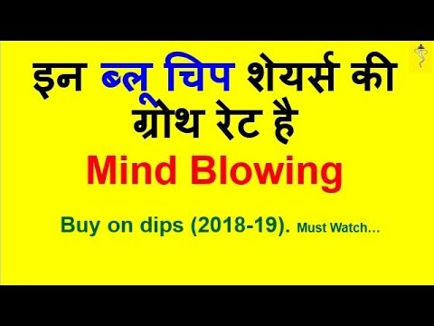 Blue Chip stocks with mind blowing growth rate 2017-18 | Multibagger stocks